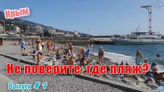 Ялта, Севастополь, Алушта. Отдых осенью в Крыму на пляже и набережной. Морская прогулка на теплоходе