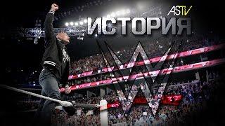 История рестлинга WWE: Реальность