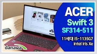 에이서 스위프트 3 SF314-511 플라이 FE MAX W10 (SSD 512GB)_동영상_이미지