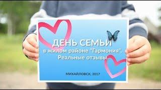 День семьи, любви и верности в «Гармонии». Отзывы. Третий Рим, Михайловск, Ставропольский край