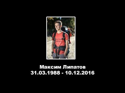 , title : 'Максим Липатов: Мы помним...'