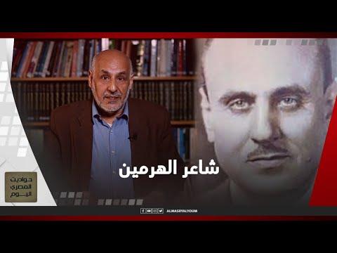 حواديت المصري اليوم | شاعر الهرمين أحمد شفيق كامل الذي جمع بين أم كلثوم محمد عبدالوهاب