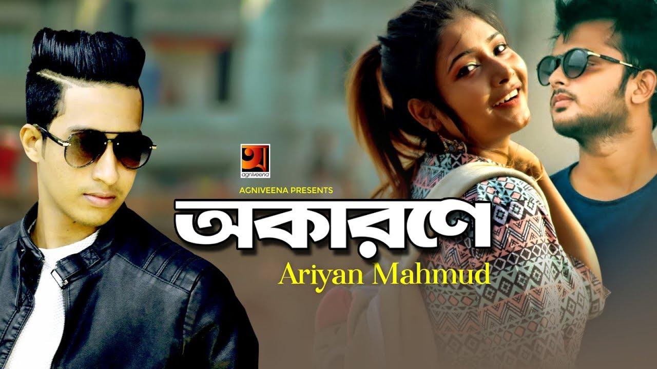 Okarone | Ariyan Mahmud | Samiur Rahman | New Bangla Band Song 2019 | Official Music Video