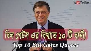 বিল গেটস এর বিখ্যাত ১০ টি বানী   Top 10 Bill Gates Quotes