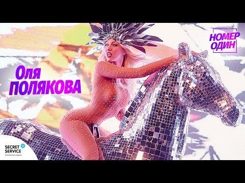 Оля Полякова - Номер Один