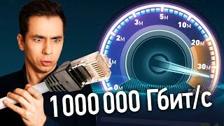 Ускорить интернет до бесконечности?