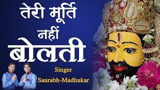 Teri Murti Nahi Bolti !! Khatu Shyamji Bhajan 2018 !! Saurabh-Madhukar