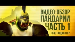 World of WarCraft, Обзор World of Warcraft: Mists of Pandaria (+Machinima) - часть 1