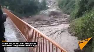 Сель в Чаткале (Кыргызстан) 21.06.2018