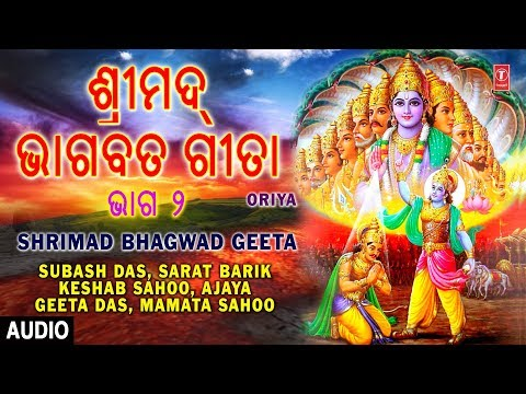 Shrimad Bhagwad Geeta Vol.2 I ORIYA I Full Audio Song I T-Series Bhakti Sagar