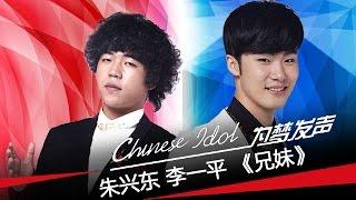 朱兴东PK李一平《兄妹》-中国梦之声第二季第7期双杀之夜Chinese Idol