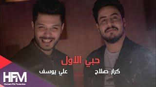 كرار صلاح & علي يوسف - حبي الاول ( فيديو كليب حصري )   2018