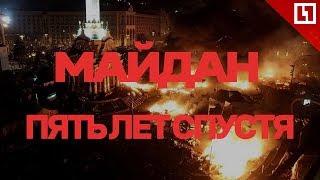 Пятая годовщина Майдана. Как это было.
