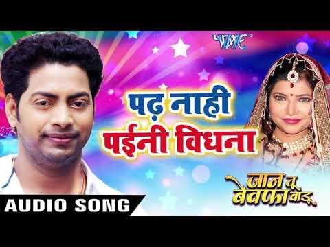 Padh Nahi Paini Vidhna - Jaan Tu Bewafa Badu - Manoj Mishra - Bhojpuri Hit Songs 2018