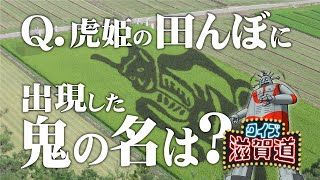 虎姫の田んぼに出現した鬼の名は?:クイズ滋賀道
