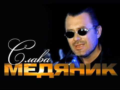 """Слава Медяник - """"Сборник песен"""""""
