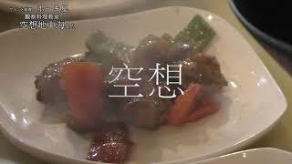 観察料理教室5!
