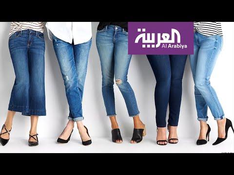 العرب اليوم - شاهد: أساسيات اختيار الجينز لشكل الجسم والطول