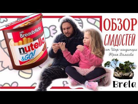 Пробуем сладости из Европы 👌 Nutella & Go 👌 Ореховая паста Нутелла с хлебными палочками