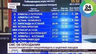 О задержках поездов в Казахстане будут извещать смс-сообщениями