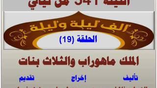 تحميل اغاني الف ليلة وليلة 541 : الملك ماهوراب والثلاث بنات - الحلقة 19 MP3