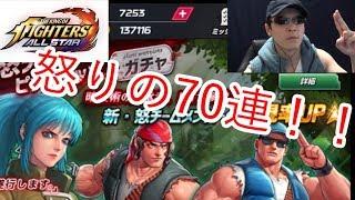 【KOF ALLSTAR #2】怒りの怒ガチャ!!