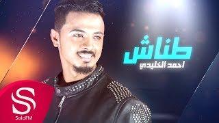 تحميل اغاني طناش - احمد الخليدي ( حصرياً ) 2019 MP3