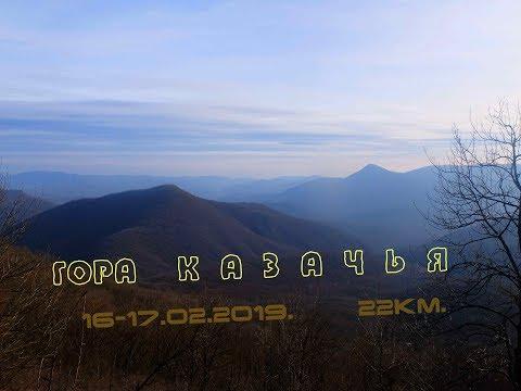 гора КАЗАЧЬЯ 16-17.02.2019г.