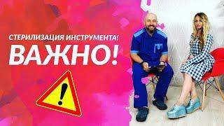Стерилизация инструментов ИНТЕРВЬЮ Доктор Роман Дыба&Ташута Татьяна