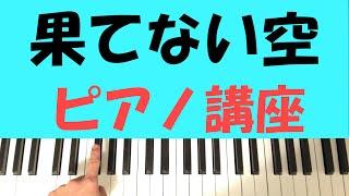 果てない空 / 嵐 『初心者 ピアノ講座』 Piano Tutorial Hatenai sora ARASHI