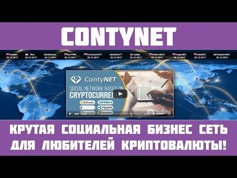 Contynet - зарабатываем криптовалюту на бонусах!