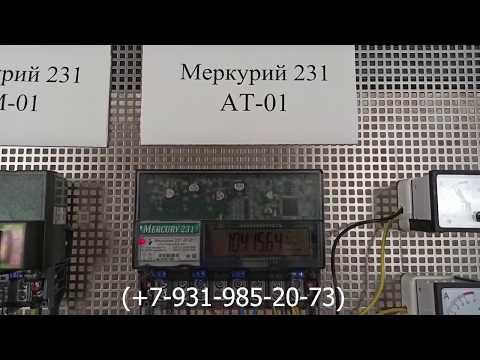 Остановка счетчика меркурий 231 / уникальное решение / без магнита / гарантия и безопасность