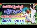 మహానేత వైఎస్సార్ బర్త్ డే స్పెషల్  | YSR Birthday Special Song 2019 | Velugutv video download