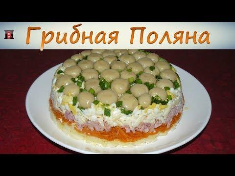 Праздничный салат Грибная Поляна. Рецепт с ветчиной и морковкой по-корейски.