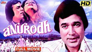 राजेश खन्ना की बेहतरीन हिंदी मूवी  Anurodh Full Movie   Rajesh Khanna Best  Hindi Full Movie   HD