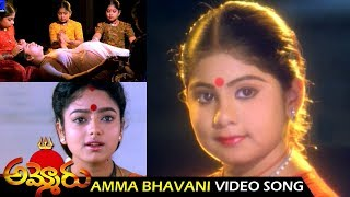 Amma Bhavani Video Song - Ammoru Telugu Movie - Soundarya,Ramya Krishna,Suresh - Mallemalatv