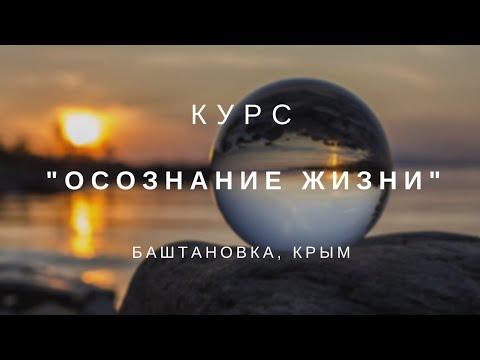"""Новый курс Романа Гирейло """"Осознание Жизни"""""""