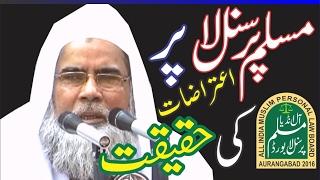 Maulana Khalid Saifullah Rahmani DB - Muslim Personal Law Par Eterazaat ki Haqeeqat