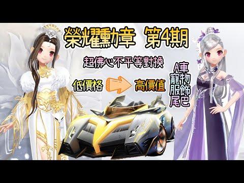 熊熊開箱最新S4榮耀勳章A車-聖光雪狐,實測好不好用?
