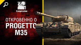 Откровенно о Progetto M35 -  от Compmaniac [World of Tanks]