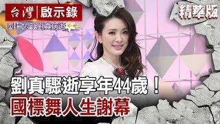 劉真驟逝享年44歲!國標舞人生謝幕