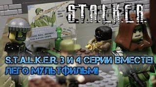 Сталкер 3 и 4 серии ЛЕГО мультфильм / STALKER lego stop motion