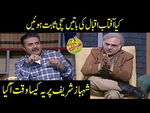 Aftab Iqbal Ki Batain Such Ho Gain – Shehbaz Sharif Special – Express News