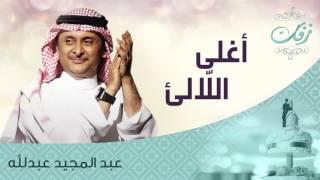 تحميل و مشاهدة عبدالمجيد عبدالله - اغلى الألئ (زفة)   2015 MP3
