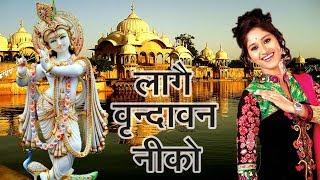 Lage Vrindavan Niko – Krishna Meera Rajasthani Bhajans