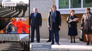 Открытие пункта полиции в жилом районе Гармония. Третий Рим, Михайловск, Ставропольский край