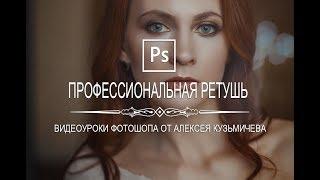 Профессиональная ретушь в Photoshop (#2) (Professional retouch)