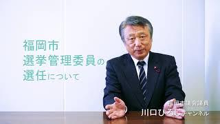 福岡市選挙管理委員の選任について