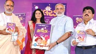 Halarda  Lori Album launch by Shri Narendra Modi