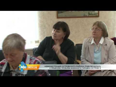 Новости Псков 26.05.2016 # Проблемы военного городка Остров 3